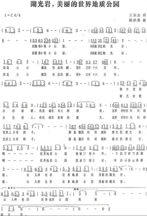 《湖光岩美丽的世界地质公园》歌谱-雷琼世界地质公园 湛江湖光岩风